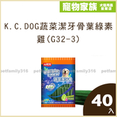 寵物家族-K.C.DOG蔬菜潔牙骨葉綠素+雞40入(G32-3)