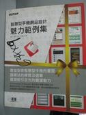 【書寶二手書T3/網路_WED】智慧型手機網站設計魅力範例集_瀧上園枝