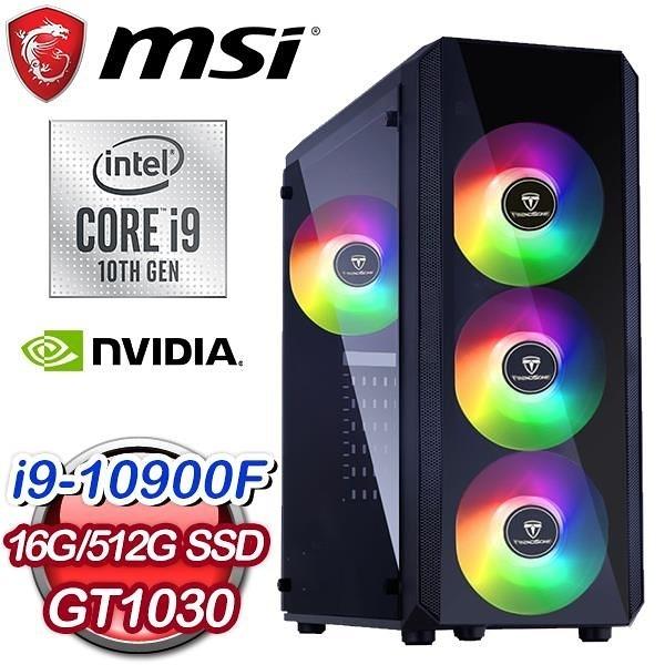 【南紡購物中心】微星系列【伏兵夾擊】i9-10900F十核 GT1030 電競電腦(16G/512G SSD)
