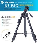 ◎相機專家◎ Fotopro X1-Pro 輕便自拍 三腳架套組 GOPRO 手機夾 藍芽遙控器 X1新款 公司貨