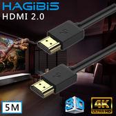 HAGiBiS 海備思 HDMI2.0版4K高清畫質影音傳輸線【5M】