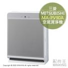 日本代購 空運 2020新款 MITSUBISHI 三菱 MA-PV90A 空氣清淨機 大坪數 21坪 PM2.5