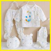 全館85折純棉嬰兒衣服新生兒禮盒套裝0-3個月6春秋夏季初生剛出生寶寶用品 森活雜貨
