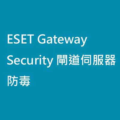 ESET Gateway Security 閘道伺服器防毒【5台授權 一年版】(其他人數需求可來電洽詢)