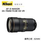 Nikon AF-S 24-70mm f/2.8 E ED VR 大三元 總代理國祥公司貨 9/30前登錄送$11000禮券 德寶光學