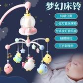 床鈴新生嬰兒床鈴01歲寶寶玩具音樂旋轉益智搖鈴床頭鈴安撫掛件懸掛式 果果生活館