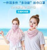夏季薄款透氣全臉防塵護頸護脖子防曬口罩