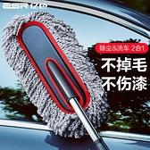 洗車工具家用蠟拖除塵撣子必備神器軟毛掃灰清潔工具汽車刷子套裝 創意空間 NMS