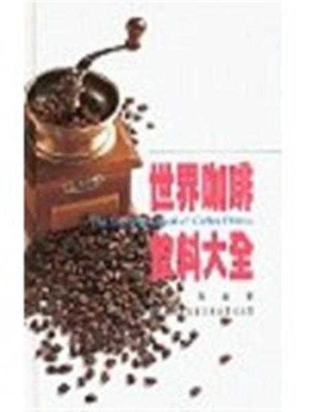(二手書)世界咖啡飲料大全 = The complete book of coffee drinks