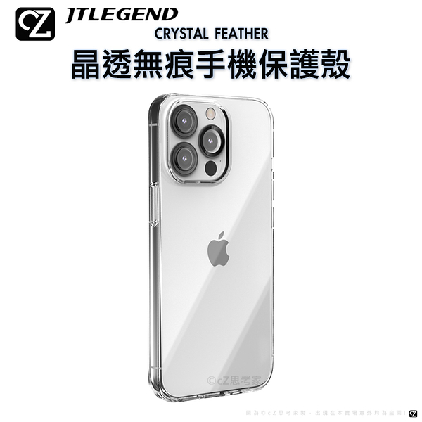 JTL JTLEGEND CRYSTAL FEATHER 晶透無痕手機保護殼 i13 Pro Max 手機殼 思考家