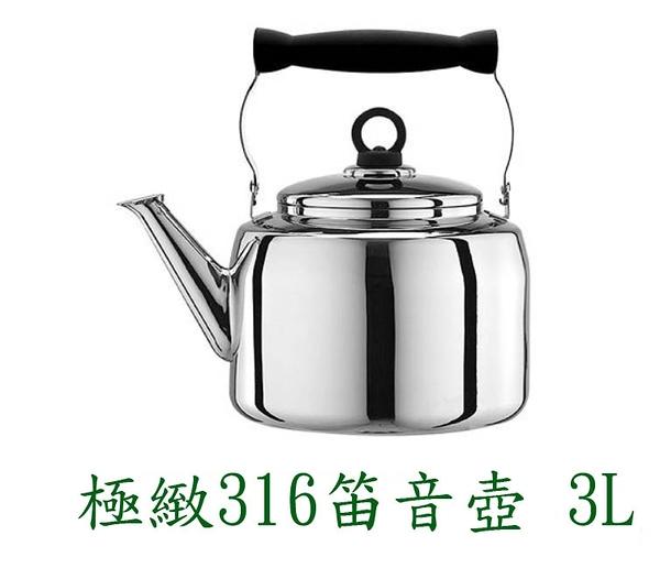 PERFECT 理想 極緻316不鏽鋼笛音壺3L 笛音壺 茶壺 台灣製造