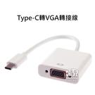 【妃凡】正反可插 Type-C轉VGA轉接線 轉接器 轉換器 USB3.1 電腦/筆電/投影機/電視/高畫質輸出