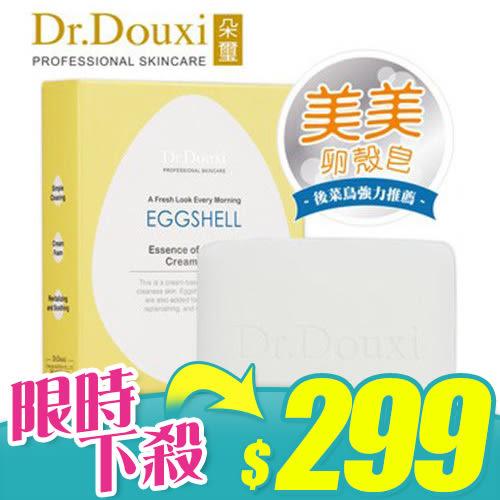 Dr.Douxi 朵璽 卵殼精萃乳霜皂 100g 美美皂【新高橋藥妝】~效期:2019.07.27