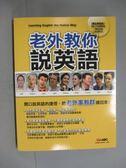 【書寶二手書T1/語言學習_WDH】老外教你說英語_LiveABC_附光碟