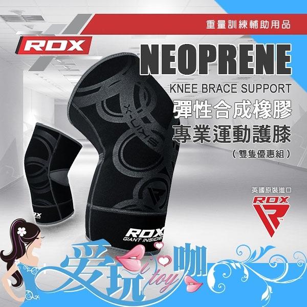 ● 雙隻 ● 英國 RDX 彈性合成橡膠 專業運動護膝 KNEE BRACE SUPPORT