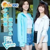 2018新色【人氣款】UV100 抗UV涼感連帽防曬外套-繽紛百搭輕量薄運動外套款