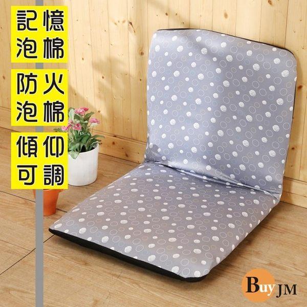 和室桌《百嘉美》加大版圓圈圈輕巧六段調整和室椅(長105公分)/折疊椅/4色可選