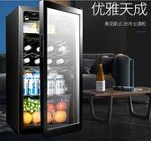 AUX/奧克斯 JC-95冰吧家用小型客廳單門迷你茶葉冷藏紅酒櫃小冰箱igo 3c優購