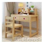 書桌 兒童學習桌實木書桌可升降寫字桌椅套裝鬆木小學生小孩作業桌家用igo  瑪麗蘇精品鞋包