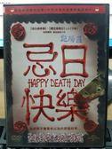 挖寶二手片-P01-277-正版DVD-電影【忌日快樂】-潔西卡羅瑟