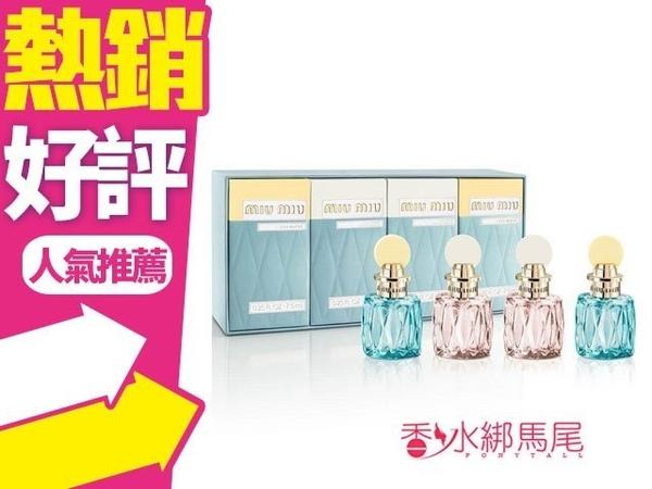 MIU MIU 女性小香水禮盒四入組 (春日花園 7.5ml*2 + 粉色嬉遊 7.5ml*2)◐香水綁馬尾◐