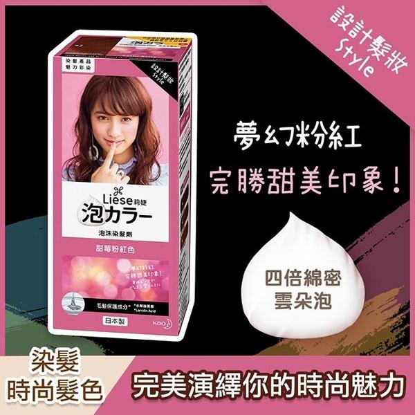 莉婕泡沫染髮劑 甜莓粉紅色