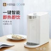 小米有品心想即熱式飲水機家用凈水器電熱水壺臺式小型迷你桌面YYP 町目家