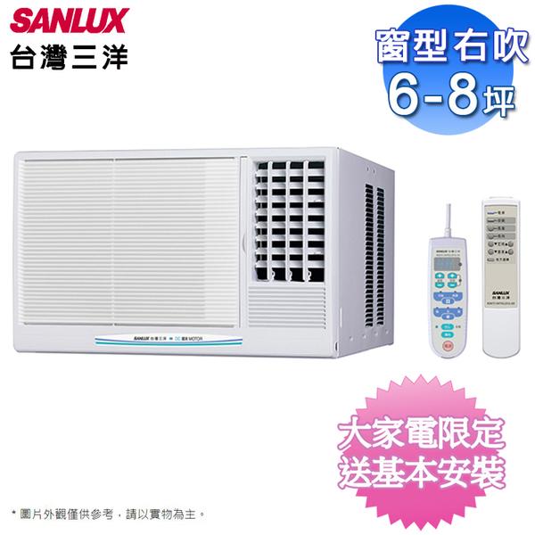 SANLUX台灣三洋6-8坪高效能右吹窗型冷氣 SA-R41FE~含基本安裝+舊機回收