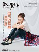 《我。美好》 大人風格生活誌 創刊號/2019