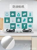 10片裝廚房自粘防油貼紙油機防油防水貼瓷磚牆貼家用柜灶臺牆紙