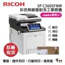【有購豐】RICOH SP C360SFNW A4網路彩色雷射傳真複合機+原廠標準容量黑色碳粉乙支