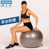 防爆瑜伽球普拉提球孕婦球健身球  QM 晴光小語