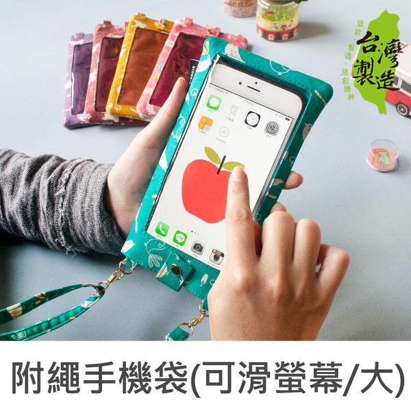 珠友 HB-20016 花布戀附繩觸控手機袋/手機套/手機保護套/手機殼(可滑螢幕/大)