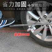 拆輪胎省力扳手汽車換胎多功能十字套筒車載拆卸維修工具轎車通用