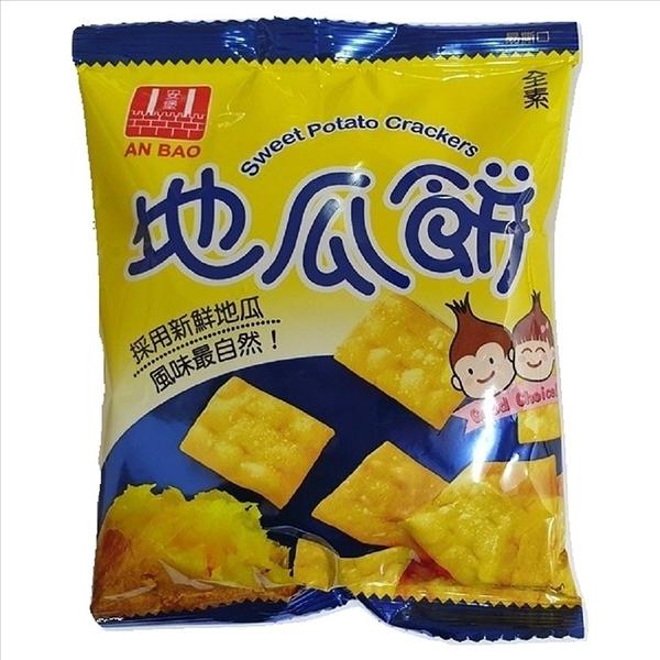 安堡地瓜餅 1包20小包/約570~600公克【4712052011533】(台灣零食)