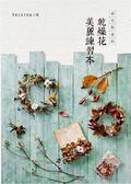 (二手書)綠色穀倉的乾燥花美麗練習本