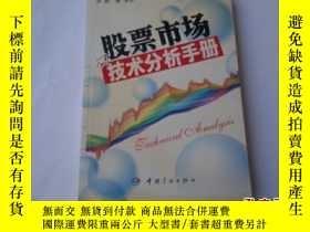 二手書博民逛書店罕見股票市場技術分析手冊Y139793 楊健 編著 中國宇航出版