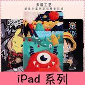 【萌萌噠】(2018) iPad Pro 11吋/12.9吋 彩繪浮雕側翻皮套 卡通塗鴉 兩擋支架 超薄簡約款 平板套