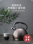 燒水壺家用304不銹鋼自動鳴笛大容量熱開水壺 【快速出貨】