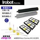 Irobot RoomBa/800/960/980/900系列/配件組/C組合/主刷 一入/邊刷/三腳邊刷 3入/濾網 3入/建軍電器