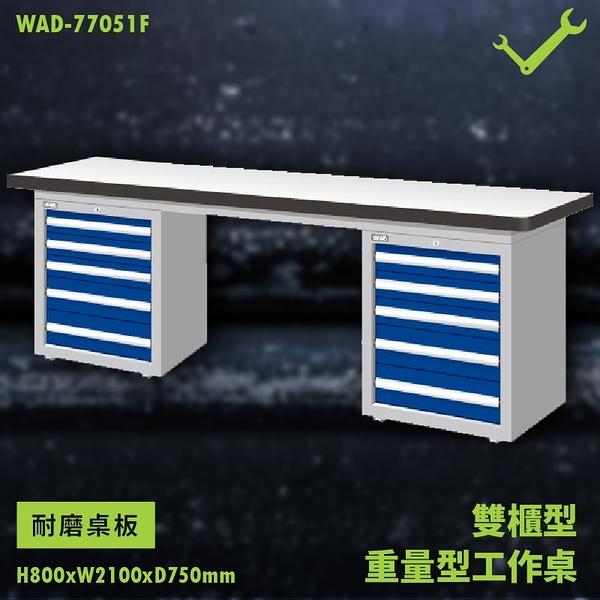 【天鋼】WAD-77051F《耐磨桌板》雙櫃型 重量型工作桌 工作檯 桌子 工廠 車廠 保養廠
