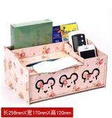 抽紙盒多功能家用客廳簡約可愛遙控器收納盒紙抽盒創意茶幾紙巾盒