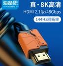 海備思hdmi2.1影音線2k144hz高清資料連接線8k60hz音視頻4k 120hz機上盒ps5遊戲電競電視0.5M