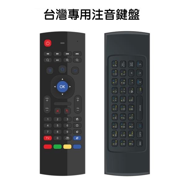 MX3飛鼠體感電視機上盒專用無線鍵盤ㄅㄆㄇ注音繁體版電視盒子小米EVPAD安博易播盒子專用