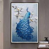 十字繡 5d鑽石畫滿鑽藍孔雀客廳小幅貼鑽簡約現代鑽石繡十字繡2019新款
