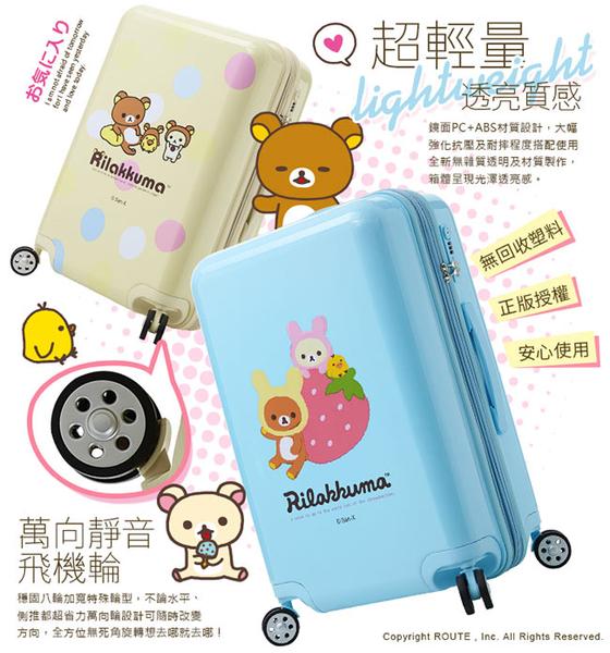 Rilakkuma 拉拉熊 黃色甜蜜圓舞曲 PC超輕量 旅行箱/行李箱-25吋