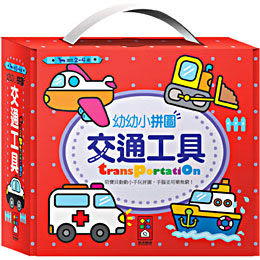 【TwinS伯澄】風車童書-交通工具幼幼小拼圖 (可愛小提包)