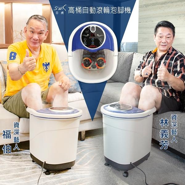 三立電視台主打 [日虎]自動滾輪泡腳機 / 52cm超高桶身 / 長輩泡腳首選