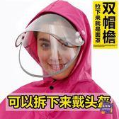 雨衣 電動摩托車雨衣成人雙帽檐雨披男女單人騎行雙面罩加大雨衣 多色可選
