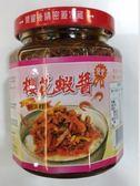 【麻吉熊】台灣寶旺 櫻花蝦醬250g-大辣/不辣